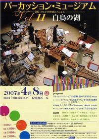 20070408_3