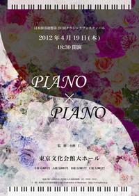 120419piano_piano
