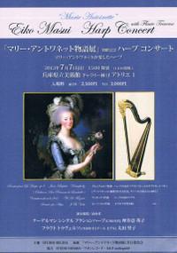 130707_harp_2